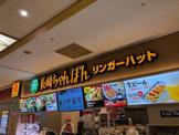 長崎ちゃんぽんリンガーハット ミ・ナーラ店