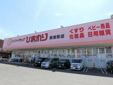 ひまわり 新倉敷店の画像1