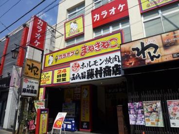 カラオケまねきねこ大和店の画像1