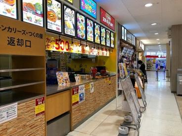 チキンカリーズ/つくの屋 ミ・ナーラ店の画像4