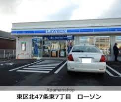 ローソン 札幌北47条東店の画像1