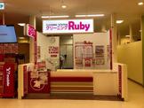 クリーニングRuby ミ・ナーラ店