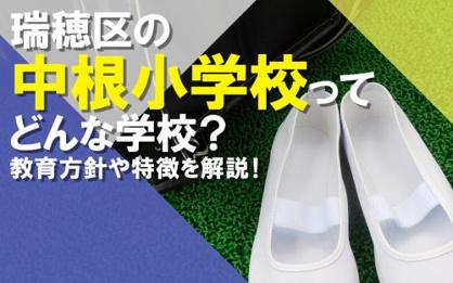 名古屋市立中根小学校の画像2