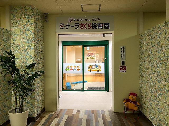 ミ・ナーラさくら保育園の画像