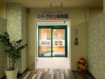 ミ・ナーラさくら保育園