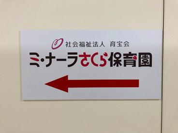 ミ・ナーラさくら保育園の画像5