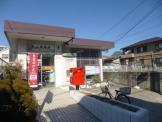 堺上郵便局