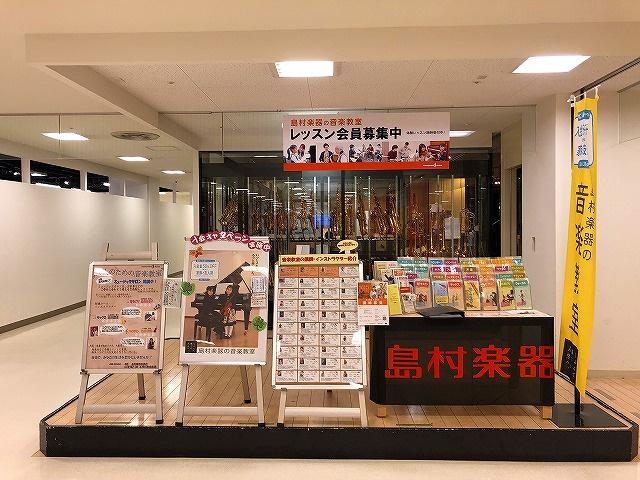 島村楽器 ミ・ナーラ奈良店の画像