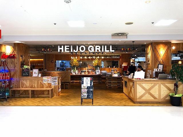 彩食厨房HEIJO GRILLの画像