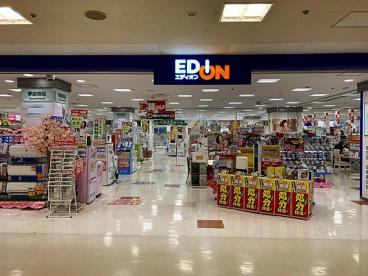 エディオン ミ・ナーラ店の画像1