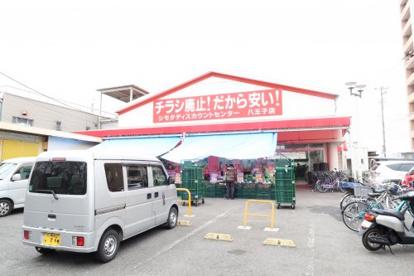シモダディスカウントセンター八王子店の画像1