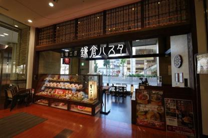 鎌倉パスタミーナ津田沼店の画像1