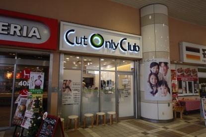カットオンリークラブ 新津田沼店の画像1