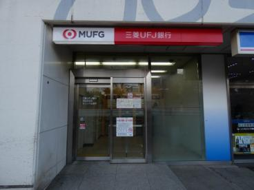 三菱UFJ銀行ATMコーナー モリシアの画像2