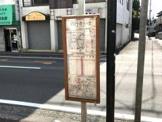 西新屋敷バス停