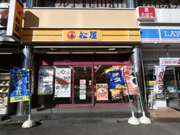 松屋 津田沼南口店の画像1