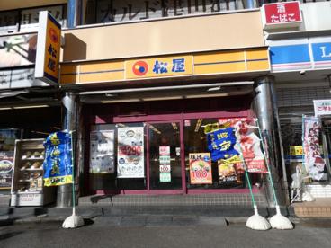 松屋 津田沼南口店の画像2