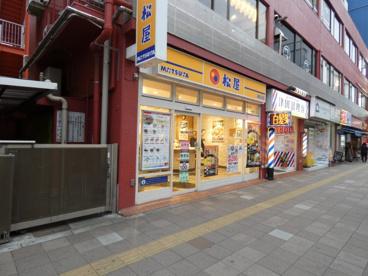 松屋 津田沼店の画像1