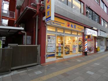 松屋 津田沼店の画像2