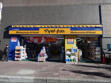 マツモトキヨシ メッツ津田沼店の画像1