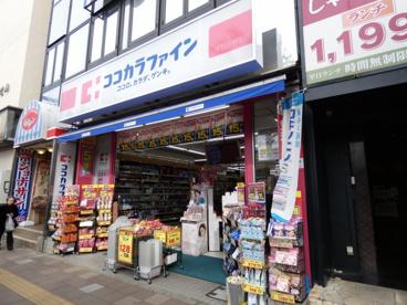 ココカラファイン 津田沼駅前店の画像1