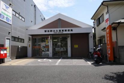 習志野大久保東郵便局の画像1