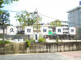 京都市久世保育所