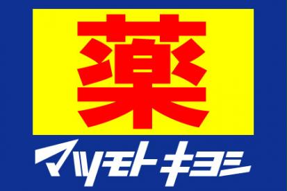 マツモトキヨシ立石駅前店の画像1