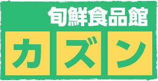 旬鮮食品館カズン お花茶屋店の画像1