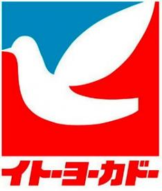 イトーヨーカドー亀有駅前店の画像1