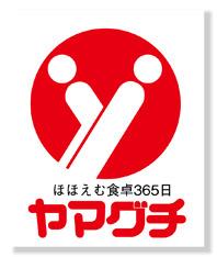 Yamaguchi(ヤマグチスーパー) 福居店の画像1