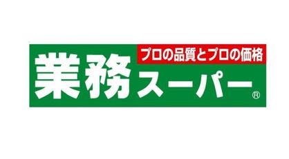 業務スーパー 足利東山店の画像1