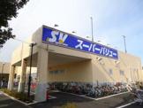 SuperValue(スーパーバリュー) 府中新町店