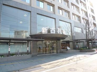 新古賀病院の画像1