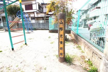 山際児童遊園の画像3