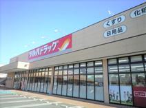 ツルハドラッグ茨城小川店