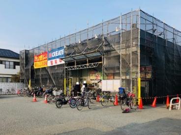 クリエイトSD(エス・ディー) クリエイト薬局茅ケ崎松林店の画像1