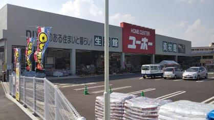 ユーホー倉敷大島店の画像1