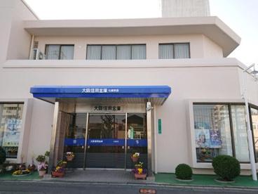 大阪信用金庫 七道支店の画像1