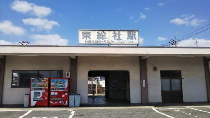 東総社駅の画像1