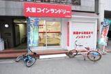 大型コインランドリー 立売堀店