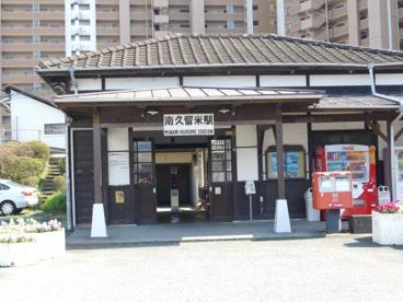 JR久大本線 南久留米駅の画像1