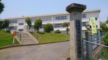 三村小学校の画像1