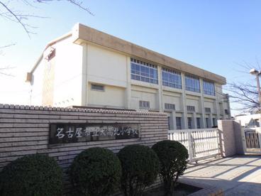 名古屋市立大高北小学校の画像1