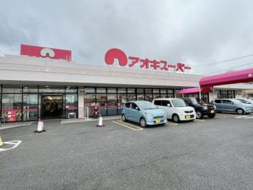 アオキスーパー白鳥店の画像1