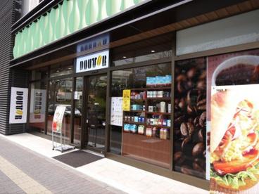 ドトールコーヒーショップ 津田沼南口店の画像1