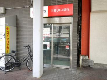 三菱UFJ銀行津田沼支店津田沼駅南口の画像1