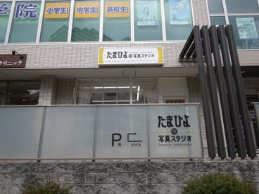たまひよの写真スタジオ 津田沼店の画像1