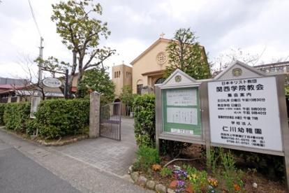 関西学院教会附属 仁川幼稚園の画像1