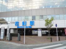 西鉄大牟田線 花畑駅